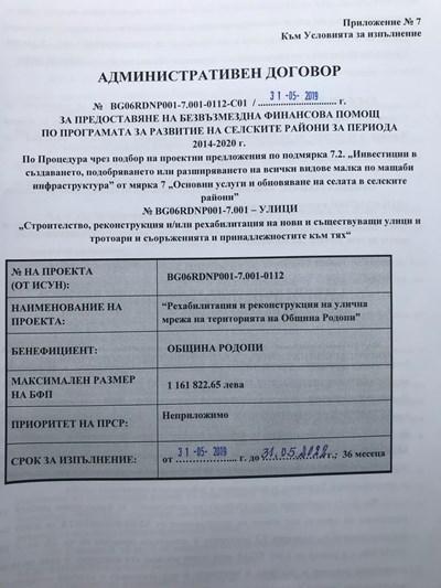 "Снимка: Подписаният договор с Държавен фонд ""Земеделие"""