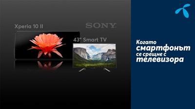 Sony Xperia 10 II в комплект с 43-инчов Smart TV на Sony очаква клиентите в Теленор