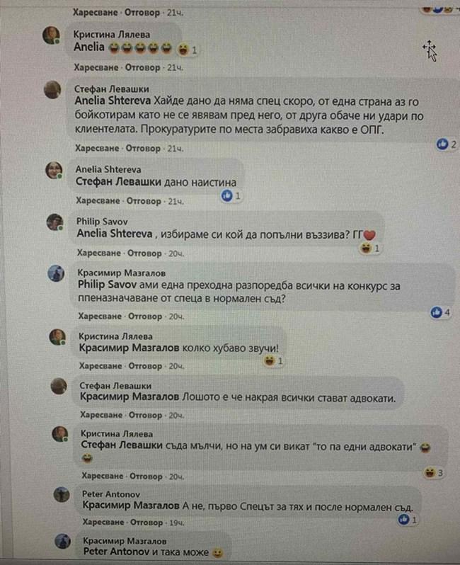 Съдия Щерева жали и кръвното на Бойко, не само на издирвания от САЩ Жарко, когото пусна на свобода