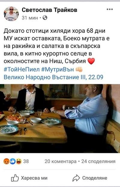 Фейк: Протестър праща Борисов на ракия в Ниш със снимка от Австрия от преди 2 г.