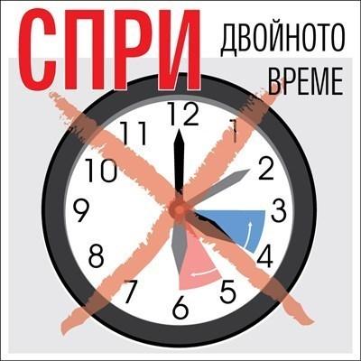 """Със серия от статии редакцията на в. """"24 часа"""" поде инициатива за отмяната на двойното време."""