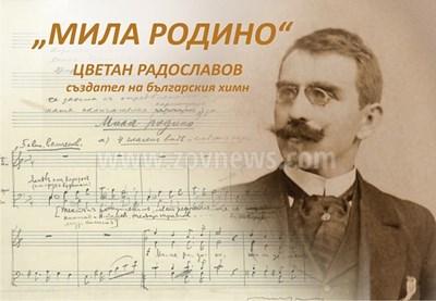 "Авторът на ""Мила родино"" Цветан Радославов"