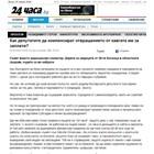 """""""24 часа"""" пресметна - до 1,5 млн. лева депутатски заплати щяха да помогнат в 28 областни болници"""