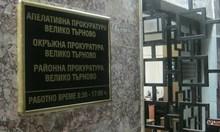 Постоянен арест за Джуката, който ограби старица на 91 г. в Горна Оряховица