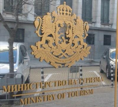 Служител на министерството на туризма е с коронавирус СНИМКА: tourism.government.bg
