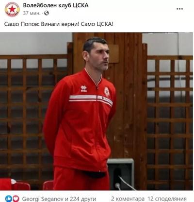 Александър Попов остава във волейболния ЦСКА