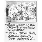 Безучастни към бой над дете - не може това да е България