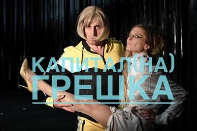 Иван Юруков и Теодора Духовникова участват в новата пиеса, СНИМКА: ВЛАДИМИР КАРАМАЗОВ