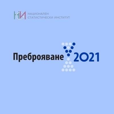 България се превръща в старчески дом. Какво ще научим от преброяването?
