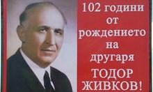Тодор Живков сам си определя рождения ден