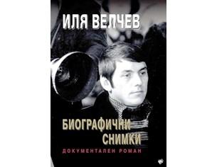 """КК """"Труд"""" представя романа на Иля Велчев """"Биографични снимки"""""""