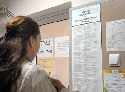 Регистрираните безработни в Пловдив паднали до 4,4% през юни. СНИМКА: 24 часа