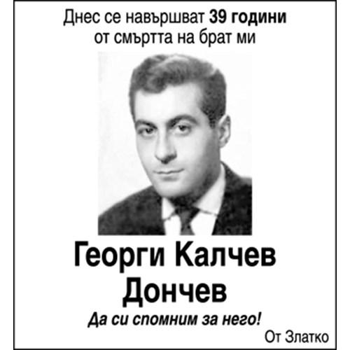 Георги Дончев