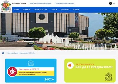 София със специална платформа за въпроси от граждани за COVID-19