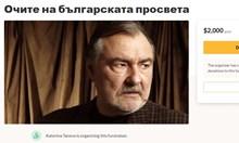 Кампанията за операцията на актьора Васил Михайлов закрита, върнали парите на хората
