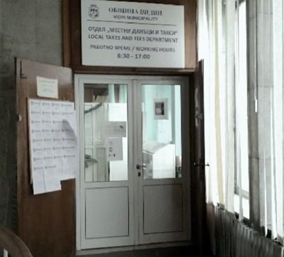 """Икономическа полиция запечата отдел """"Местни данъци и такси"""" във Видин днес сутринта."""