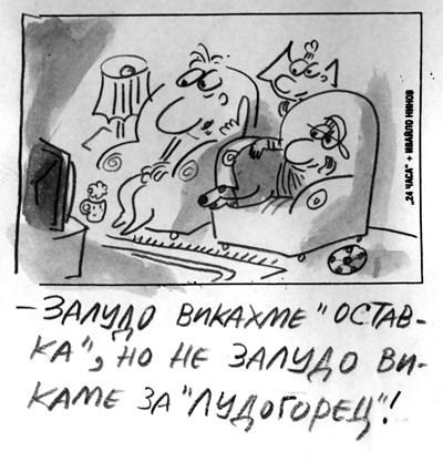 """""""24 часа"""" + Ивайло Нинов"""