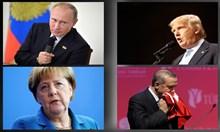 Светът е врящ котел! Меркел и Ердоган се хванаха за гушите, Путин и Тръмп силно охладняха един към друг