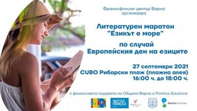 С литературни маратони Варна отбелязва Европейския ден на езиците
