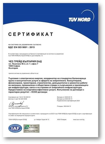 ЧЕЗ Трейд успешно защити интегрираната си система за управление на качеството