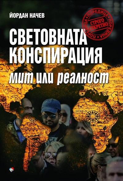 Световните конспирации - има ли план за контролиран хаос