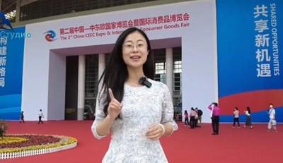 """Вижте изложението """"Китай-ЦИЕ"""" в Нинбо (Видео)"""