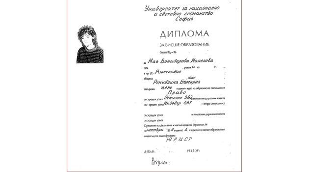 Документите показват, че в дипломата на Мая Манолова няма нищо компрометиращо