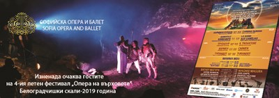 """4-и летен фестивал """"Опера на върховете""""-Белоградчишки скали-2019 година"""