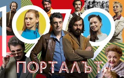 """""""Порталът"""" е новият български сериал на БНТ."""