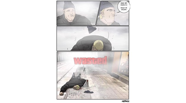 Вече и комикси за мъглата и ремонта на Графа