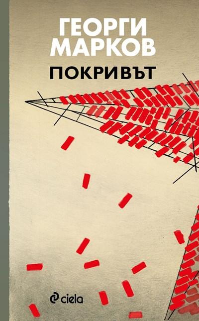 """""""Покривът""""- забраненатворба наГеорги Марков"""