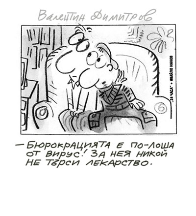 Малкият Иванчо сравнява вируса с бюрокрацията