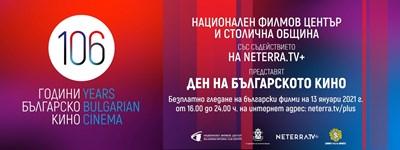 Безплатен достъп до десетки български филми