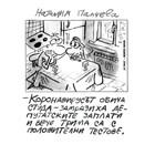 Малкият Иванчо сравнява замразените заплати на депутатите и коронавируса