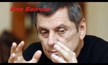 """Тайните послания срещу Живков в """"Ако си дал"""""""