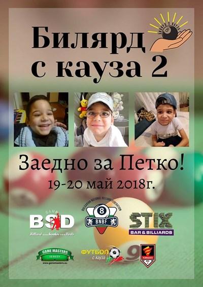 """Благотворителният турнир е под наслов """"Заедно за Петко"""". Събраните средства ще отидат за лечение на 8-годишното момченце. СНИМКА: Българска национална билярд федерация"""