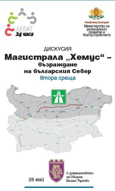 """""""24 часа"""" и МРРБ организират втори форум за магистрала """"Хемус"""" във Велико Търново"""