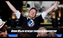 Как най-скъпата руска шега в историята ще позлати Илон Мъск
