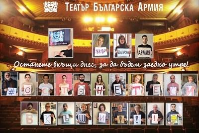 Призивът на театъра на Българската аримия