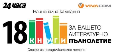 Жури избра 18 книги, които е добре да  прочетеш до пълнолетие
