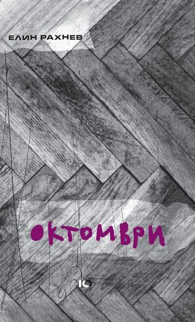 """""""Октомври"""" на ЕлинРахнев - 21 години по-късно"""