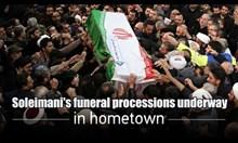 Днес погребват иранския генерал Касем Сюлеймани (На живо)