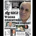 Коя е жрицата на любовта Малинка и как угасна проф. Чирков