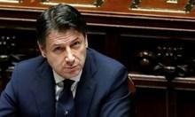 Премиерът на Италия Джузепе Конте подаде оставка
