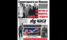Секретарката на Живков и желязната ръка на Кристо