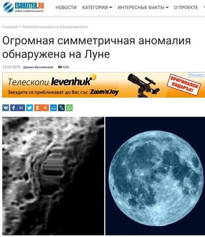 """Електронен часовник"" засече уфолог на Луната (Видео)"