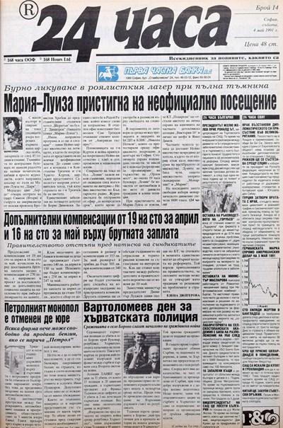 """""""24 часа"""" на 4 май - вижте първите страници през годините"""
