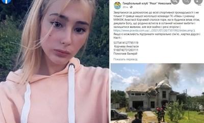 Самолет се разби над дома на хандбалистка, има загинали