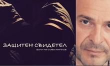 Убиха приятел с оръжие, което аз доставих - виж филма на Слави Ангелов за защитения свидетел