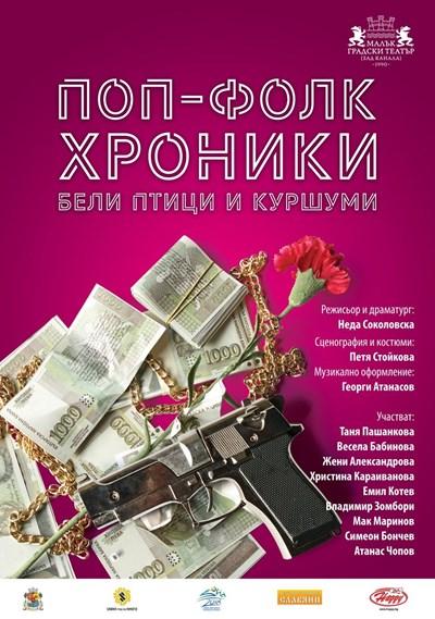 """Плакатът на спектакъла в МГТ """"Зад канала"""""""